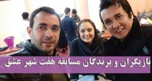 خلاصه داستان و بازیگران ایرانی و خارجی مسابقه هفت شهر عشق