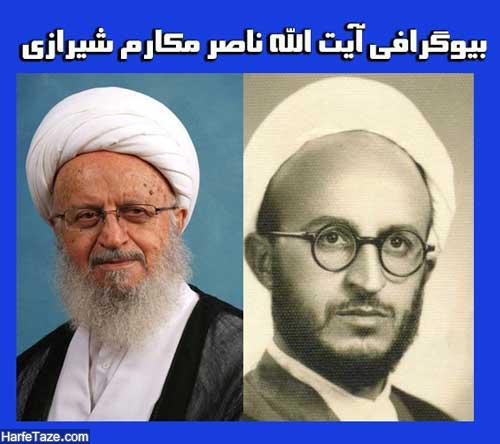 ناصر مکارم شیرازی