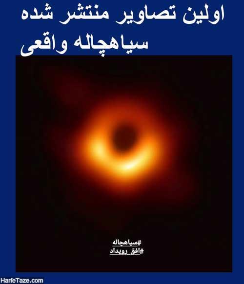 افق رویداد سیاهچاله