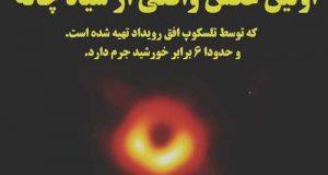 اولین تصاویر افق رویداد از سیاهچاله واقعی + تصاویر سیاهچاله