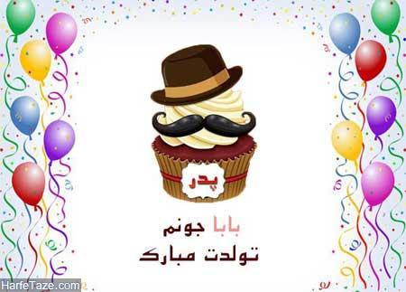 پدرم تولدت مبارک