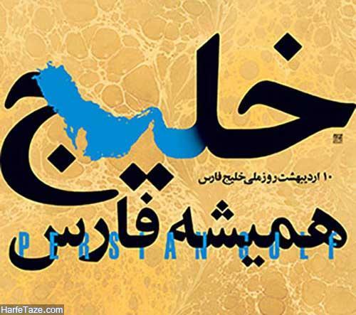 تبریک روز خلیج فارس