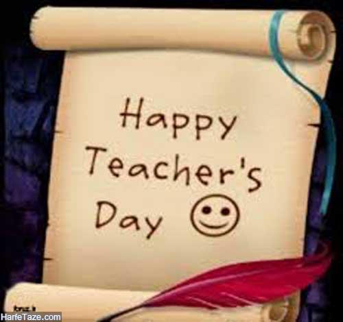 عکس پروفایل روز معلم