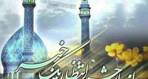 عکس نوشته پروفایل امام زمان (عج) + جملاتی در مورد امام زمان
