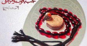عکس پروفایل ماه رمضان + متن تبریک ماه رمضان 98