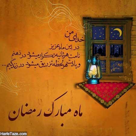 پروفایل ماه رمضان