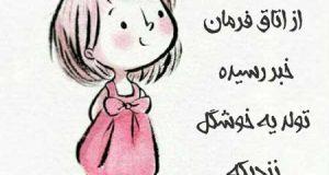عکس پروفایل تولدم نزدیکه + متن تولدم مبارک