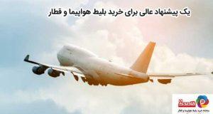 یک پیشنهاد عالی برای خرید بلیط هواپیما و قطار