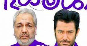 بازیگران و خلاصه داستان فیلم رحمان 1400