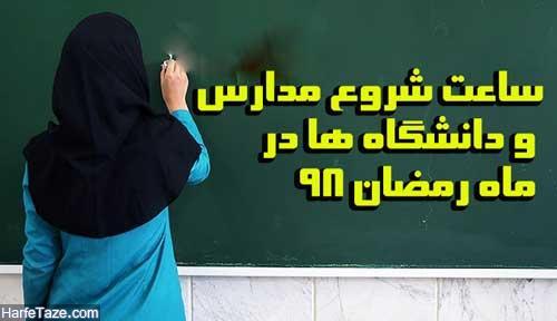 ساعت مدارس در رمضان
