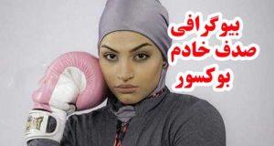 بیوگرافی و عکس های صدف خادم بوکسور ایرانی + مبارزه صدف خادم