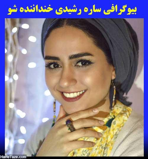 ساره رشیدی