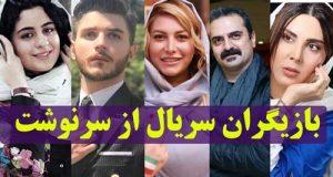 بازیگران و خلاصه داستان سریال از سرنوشت