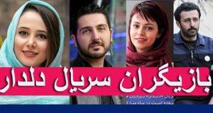 خلاصه داستان و بازیگران سریال دلدار