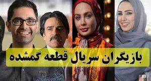 بازیگران و خلاصه داستان سریال قطعه گمشده