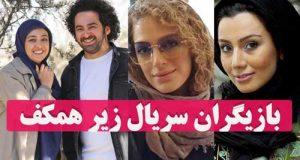 خلاصه داستان و بازیگران سریال زیر همکف