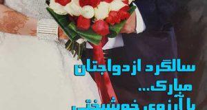 عکس نوشته و متن تبریک سالگرد ازدواج به دوست و اقوام