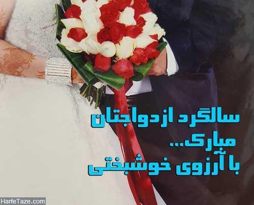 تبریک سالگرد ازدواج