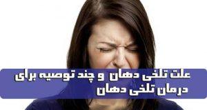 با علت تلخی دهان و روش درمان تلخی دهان آشنا شوید
