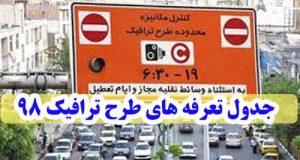 جدول تعرفه های طرح ترافیک سال ۹۸ تهران