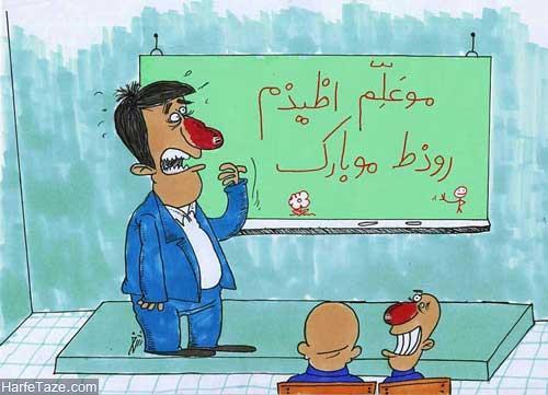 عکس نوشته روز معلم