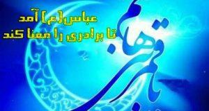 متن و عکس نوشته ولادت حضرت ابوالفضل