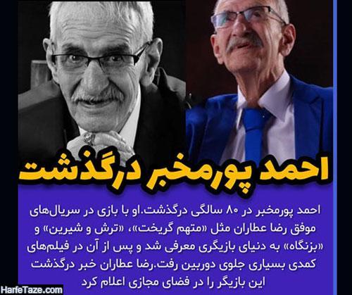 درگذشت بازیگر سریال های رضا عطاران