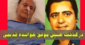 خبر درگذشت حسین موفق خواننده قدیمی لاله زاری