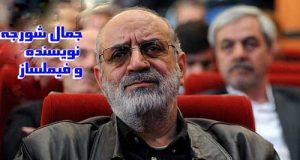 بیوگرافی و عکس های جمال شورجه کارگردان