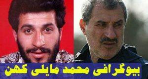 بیوگرافی و عکس های محمد مایلی کهن سرمربی فوتبال