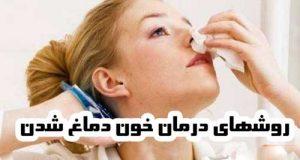با علل خون دماغ شدن و روشهای درمان خونریزی بینی آشنا شوید