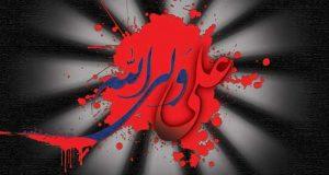 عکس پروفایل شهادت امام علی + عکس نوشته جدید شهادت امام علی