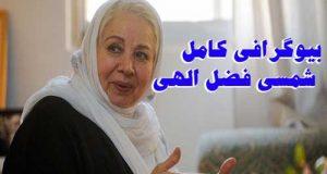 بیوگرافی و عکس های شمسی فضل الهی بازیگر