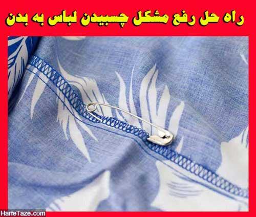 رفع مشکل چسبیدن لباس