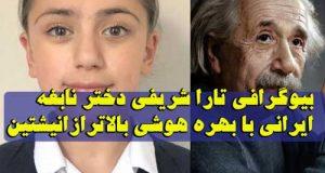بیوگرافی و عکس های تارا شریفی دختر نابغه ایرانی