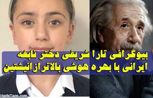 تارا شریفی