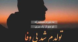 عکس نوشته تولدم مبارک غمگین + عکس پروفایل تولدم مبارک نیست