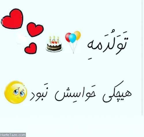 تولدم مبارک غمگین