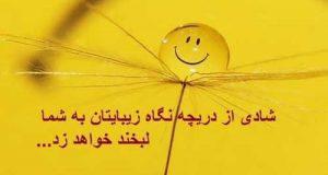 عکس نوشته شادی و لبخند برای پروفایل
