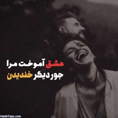 عکس نوشته شادی
