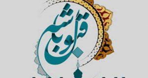 عکس نوشته قبولی طاعات و التماس دعا + اس ام اس روزه هاتون قبول