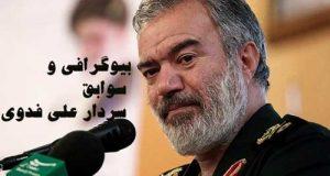 بیوگرافی و عکس های سردار فدوی جانشین فرمانده سپاه