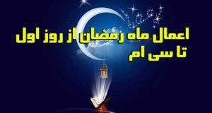 همه اعمال و دعاهای ماه رمضان از روز اول تا سی ام