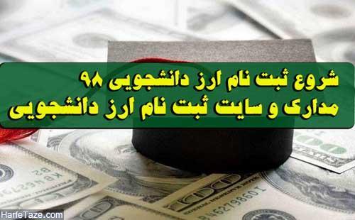ارز دانشجویی ۹۸