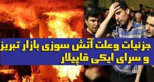 جزئیات و علت آتش سوزی بازار تبریز (سرای ایکی قاپیلار) + تصاویر