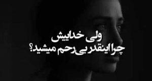 عکس نوشته دل شکسته و تنهایی با متن غمگین