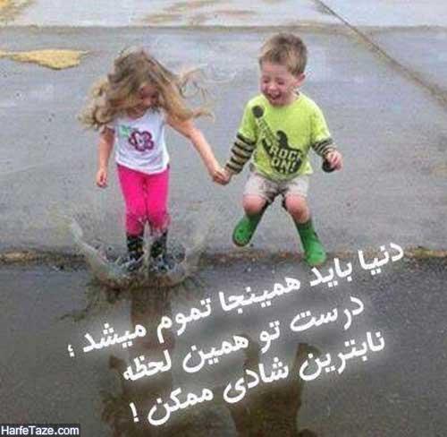 جمله های کودکی