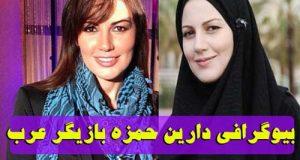 بیوگرافی و عکس های دارین حمزه بازیگر لبنانی