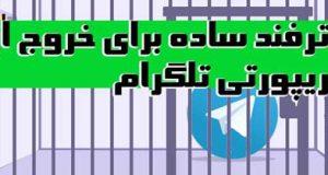 علت ریپورت شدن و رفع ریپورتی تلگرام + آموزش تصویری