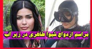 عکس و فیلم ازدواج شیوا طاهری در زیر آب با لباس غواصی
